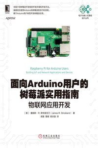 面向 Arduino 用戶的樹莓派實用指南:物聯網應用開發 (Raspberry Pi for Arduino Users: Building IoT and Network Applications and Devices)-cover