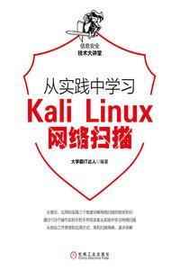 從實踐中學習 Kali Linux 網絡掃描-cover