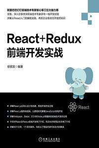 React + Redux 前端開發實戰-cover