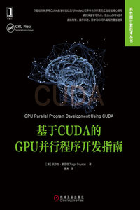 基於 CUDA 的 GPU 並行程序開發指南 (GPU Parallel Program Development Using CUDA)-cover