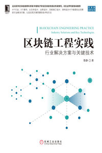 區塊鏈工程實踐:行業解決方案與關鍵技術-cover
