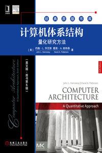 電腦體系結構:量化研究方法(英文版·原書第6版)