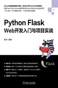 Python Flask Web 開發入門與項目實戰-cover