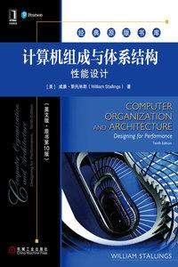 電腦組成與體系結構:性能設計(英文版·原書第10版)-cover