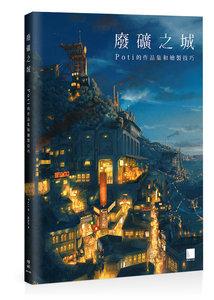 廢礦之城:Poti 的作品集和繪製技巧-cover