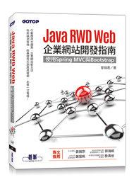 Java RWD Web 企業網站開發指南|使用 Spring MVC 與 Bootstrap-cover