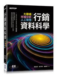 行銷資料科學|大數據x市場分析x人工智慧-cover