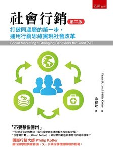 社會行銷 打破同溫層的第一步,運用行銷思維實現社會改革-cover