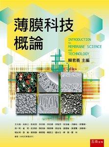 薄膜科技概論-cover