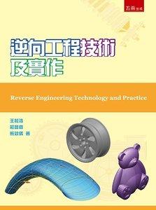逆向工程技術及實作 (附光碟) -cover