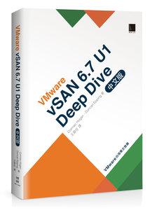 VMware vSAN 6.7 U1 Deep Dive 中文版-cover