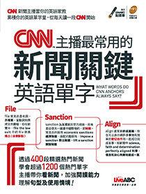 CNN主播最常用的新聞關鍵英語單字:【書+1片CD-ROM電腦互動光碟(含朗讀MP3)】-cover