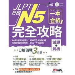 一本合格!JLPT日檢完全攻略(試題+解析)N5【書+1片CD-ROM電腦互動光碟(含單字例句、試題MP3)】-cover
