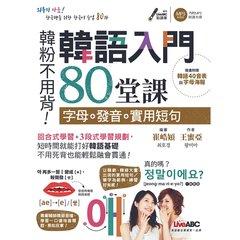 韓語入門80堂課 字母+發音+實用短句【書+朗讀MP3光碟】-cover