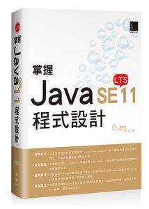 掌握 Java SE11 程式設計-cover