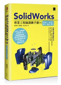 SolidWorks 專業工程師訓練手冊[6] -- 集錦2:熔接+鈑金+曲面+模具-cover
