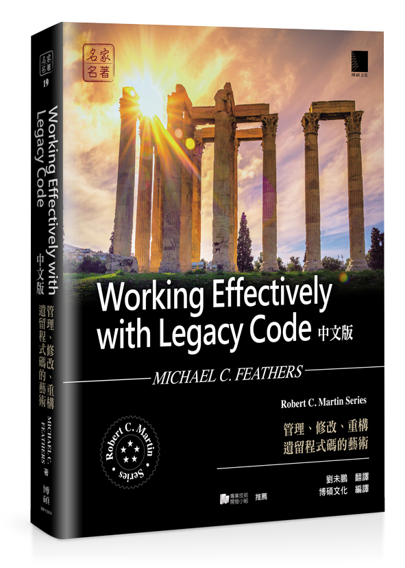 Working Effectively with Legacy Code : 管理、修改、重構遺留程式碼的藝術 (中文版)