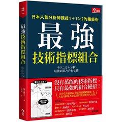 最強技術指標組合:日本人氣分析師親授1+1>2的賺錢術-cover