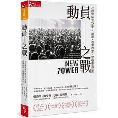 動員之戰:在超連結世代建立、說服、引導群眾,達成最佳效益-cover