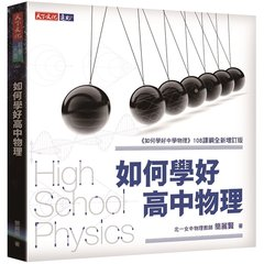 如何學好高中物理-cover
