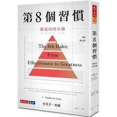 第8個習慣:從成功到卓越 (2019新版)-cover