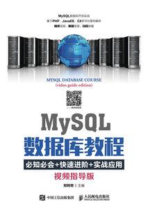 MySQL數據庫教程(視頻指導版)-cover