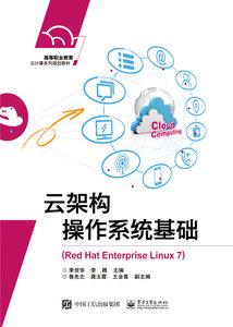 雲架構操作系統基礎(Red Hat Enterprise Linux 7)-cover