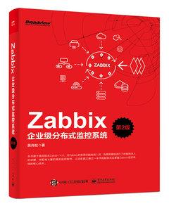 Zabbix 企業級分佈式監控系統, 2/e-cover