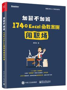 加薪不加班:174個Excel函數案例闖職場-cover