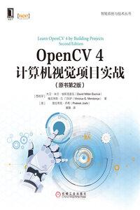 OpenCV 4 電腦視覺項目實戰, 2/e-cover