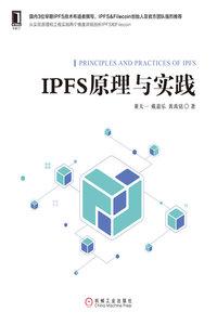 IPFS 原理與實踐-cover