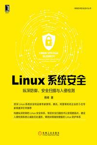 Linux 系統安全:縱深防禦、安全掃描與入侵檢測-cover