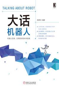 大話機器人-cover