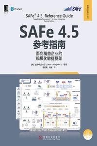 SAFe 4.5 參考指南:面向精益企業的規模化敏捷框架-cover