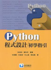 Python 程式設計初學指引-cover