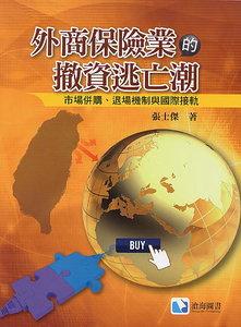 外商保險業的撤資逃亡潮:市場併購、退場機制與國際接軌-cover