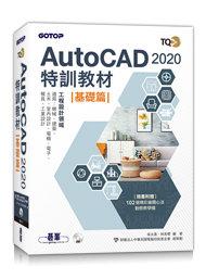 TQC+ AutoCAD 2020 特訓教材 -- 基礎篇 (隨書附贈102個精彩繪圖心法動態教學檔)-cover