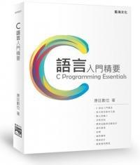 C語言入門精要-cover
