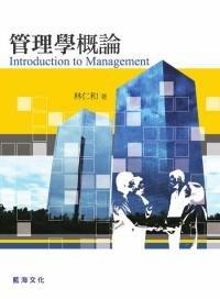 管理學概論-cover
