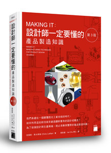 MAKING IT : 設計師一定要懂的產品製造知識, 3/e-cover
