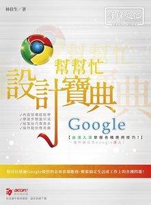 Google 幫幫忙設計寶典 (舊名: 漫步在雲端 — Google 全新體驗)