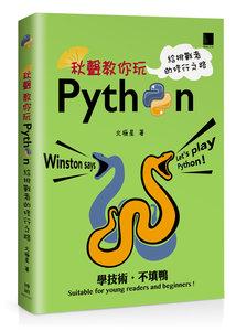 秋聲教你玩 Python:給挑戰者的修行之路-cover