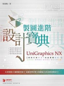 UniGraphics NX 製圖進階設計寶典-cover