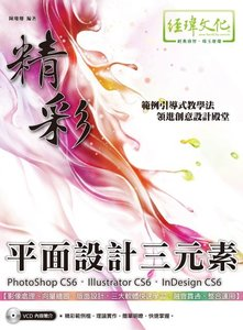 精彩 PhotoShop CS6、Illustrator CS6、InDesign CS6 平面設計三元素, 3/e-cover