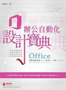 Office 辦公室自動化設計寶典 (Office 2003版)-cover