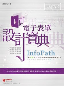 InfoPath 電子表單設計寶典 (舊名: Office 商務電子流程表單結合 XML 設計技術--使用 InfoPath)-cover
