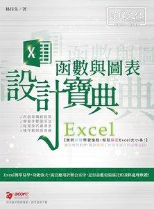 Excel 函數與圖表設計寶典 (舊名: Excel 2010 函數與圖表職場應用寶典)-cover