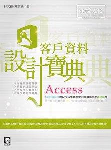 Access 客戶資料設計寶典 (舊名: 舞動 Access 2003 中文版)-cover