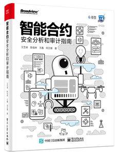 智能合約安全分析和審計指南-cover