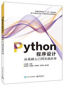 Python程序設計——從基礎入門到實戰應用-cover